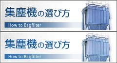 集塵機の選び方