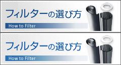 フィルターの選び方