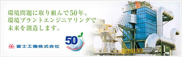 環境問題に取り組んで40年。環境プラントエンジニアリングで未来を創造します。